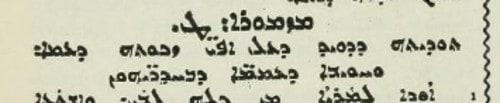 Syriac Psalm 9 Urmia edition